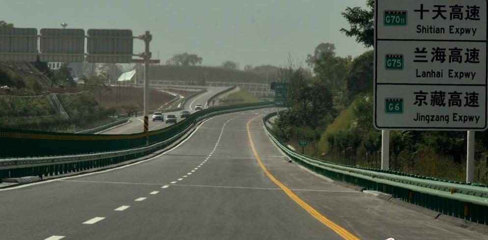 十天高速公路