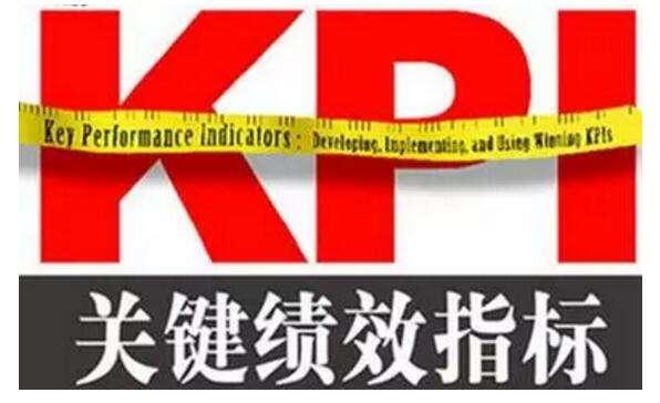 kpi什么意思简单来说就是关键绩效指标