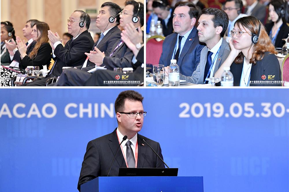 第十届国际基础设施投资与建设高峰论坛