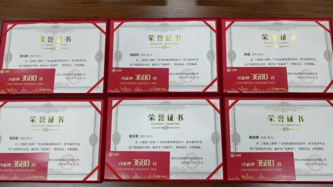 土筑虎工程网广告语征集活动