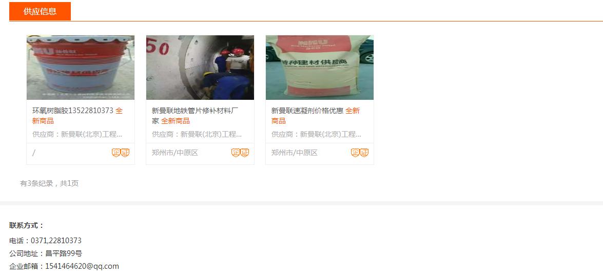 新曼联(北京)工程材料技术研究院