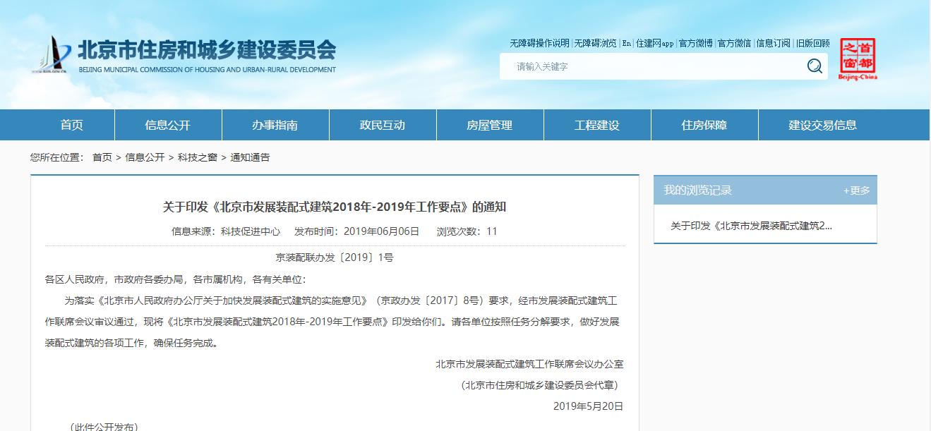 北京严格加强建筑垃圾源头治理,建筑垃圾运输违法违规将暂停投标资格
