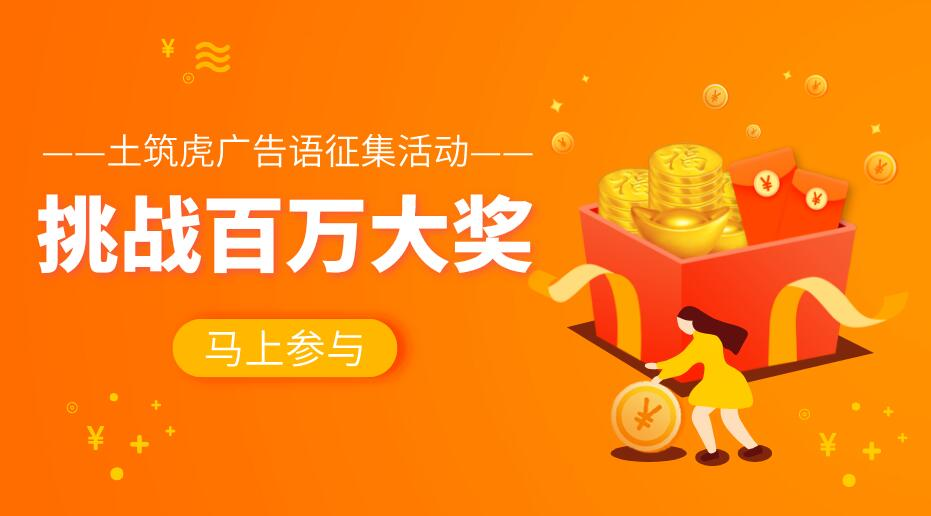 重磅消息!土筑虎工程网百万大奖广告语征集投票活动正式开始