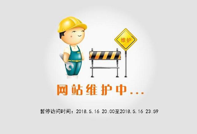 土筑虎工程网网站维护通知