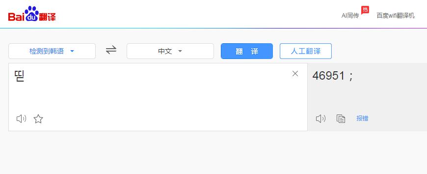 网络流行语띧,那么띧是什么意思呢?