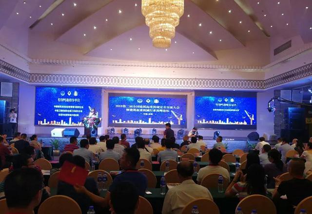 2018年全国建筑起重机械安全交流大会在东莞市成功举行